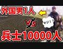 【衝撃】兵士1万人と外国男1人を戦わせてみたら衝撃の結果になったww
