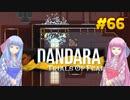 【Dandara】琴葉姉妹がEpic Gamesのゲームを紹介したい #66