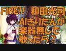 【FIRE!! 和田光司】きりたんがアニソンをハモネプっぽくアカペラで歌ったら