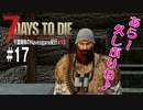 【7Days to Die】琴葉姉妹のNavezgane紀行α19 #17