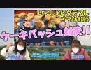 加藤英美里&高木美佑が『ケーキバッシュ』で対決!!【いっしょにグラブルオマケ#105】