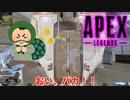 【3人】チームで武器を分け合おうと思ってたのに何か知らんやつきた【Apex Legends】