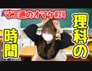 今回は理科の時間! 吉岡茉祐さんが人体の問題に挑戦!!【マユ通#24】