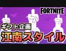 """【Fortnite】ギフト企画エモート""""江南スタイル"""""""