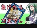 【VOICEROID実況】LIGHTNING OVERDRIVE開封その2【遊戯王】