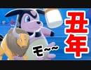 【実況】ポケモン剣盾 丑年記念の「モーモー」統一パーティでたわむれる