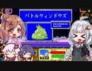 【紲星あかり・さとうささら+α】バトルウィンドウズ戦【星のカービィ】