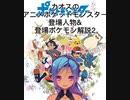 カオスのアニメポケットモンスター登場人物&登場ポケモン解説2