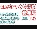 Re:ゆっくり将棋情報局Vol.8