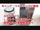 【キャンプに最適商品】GENTOS LEDライト 1300ルーメンで夜も安心!レビュー動画 ソロキャンプで使おう!