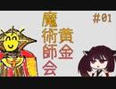 【Total War:WARHAMMER Ⅱ】黄金魔術師会 #01【VOICEROID実況】
