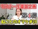 山下七海さんが視聴者の方と生電話・第4弾【ねごとオマケ#24】