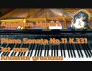 【トルコ行進曲の】モーツァルト ソナタ第11番第1楽章を弾いてみた【あの第1楽章】