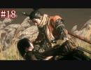 【今更SEKIRO】殺さずの誓いを貫くでござる(悪・即・斬)#18
