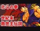 北斗の拳 世紀末救世主伝説◆お前はもう死んでいる【実況】01