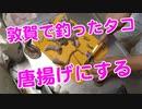 【料理動画】福井敦賀にエギングしに行ったら巨大タコが釣れたので唐揚げにして食べます!釣り動画