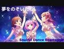 【アイマスRemix】夢をのぞいたら - Soulful Dance Rearrange -