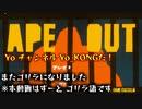 ニンゲン リフジン ユルサン【APE OUT】ゴリラとなり暴れ狂うぜ!!【ゴリラ実況】Yo_オレだぁ!!
