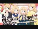 【鏡音リン4人】Graduatiiiion!!!!/4-Rin' Melts by アンメルツP
