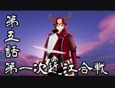 【ゆっくり実況】 南雲公記 【信長の野望大志PK】 第五話