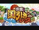 【4人実況】桃鉄令和版 ぼくらの100年戦争 ~part39~