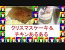 クリスマスケーキあるある【ユメミチャンネル】