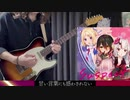 Suspect / Hololive 弾いてみた (guitar cover)【ロボ子さん, アキ・ローゼンタール, 百鬼あやめ】
