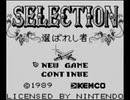【実況】斬新すぎるRPG「セレクション 選ばれし者」をやる Part1【GB企画第24弾】