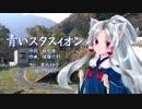 【AIイタコ】青いスタスィオン【NEUTRINOカバー】