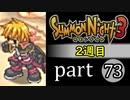 【サモンナイト3(2週目)】殲滅のヴァルキリー part73