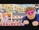 はっ!? ファミ満個にオナキンお満個大量に売ってるんやけどぉぉぉぉぉ!?