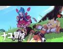 【実況】狐っ娘を眺めるゲーム #1【ナユの冒険】