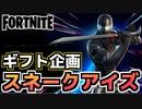 "【Fortnite】ギフト企画新コスチューム""スネークアイズ"""