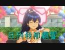 日刊 我那覇響 第2706号 「キミはメロディ」 【ソロ】