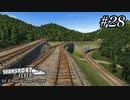 TRANSPORT FEVER【前面展望】#28