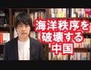 中国による海洋秩序の破壊…海警法が明日施行で尖閣諸島が本気で危ない