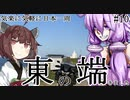 【VOICEROID車載】 気軽に気楽に日本一周 part10 北海道編その9  【アフリカツイン】