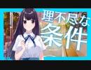 【実況】エロゲガチ初心者の『アオナツライン』実況プレイ #12