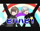 【MMDにじさんじ】ショタ化くろのわでビバハピ!【ChroNoiR】