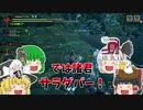 【MHRise】迫真モンハン部・狩人の裏技RISE編.mp0