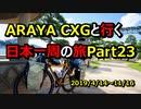 【自転車旅】ARAYA CXGと行く日本一周の旅 Part 23