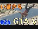 【GTA5実況】今更GTA5初プレイなやついるの?【Part 24】