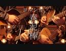 【ギター】ヨルシカ/春泥棒 Acoustic Arrange.Ver 【多重録音】
