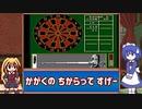 【レトロゲーム紹介動画】 (新)語って!!カタリナ Vol.9