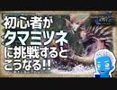 【モンハンライズ体験版】初心者がタマミツネに挑戦するとこうなる!【スラッシュアックス+α】