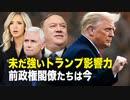 【西岸觀察】未だ強いトランプ影響力 前政権の閣僚たちは今