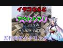 【VOICEROIDアウトドア】イタコさんとアウトドア! 五行川サイクリング