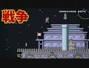 【スーパーマリオメーカー2】キノコ王国に戦車が攻めてきた―!【実況】