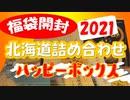 【福袋開封】北海道マジ(゚д゚)ウマー!!【2021年】
