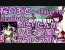 【桜のあと/UNISONSQUAREGARDEN】少しマイナーな名曲をきりたんがアカペラでカバー